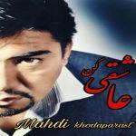 کاور آهنگ Mahdi Khoda Parast - Asheghi Kon