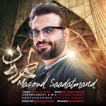 کاور آهنگ Masoud Saadatmand - Tehroon