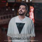 کاور آهنگ Mojtaba Dorbidi - Alo Ehshgham