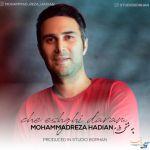 کاور آهنگ Mohammad Reza Hadian - Che Eshghi Daram