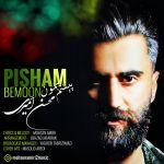 Mohsen Amiri - Pisham Bemoon
