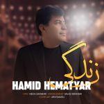 کاور آهنگ Hamid Hematyar - Zendegi