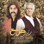 Mahmoud Tamizi - Gole Yakh