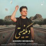 کاور آهنگ Khosro Behboudi - Dige Nisti
