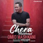 کاور آهنگ Omid Mashkani - Chera Nadaramet