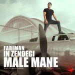 کاور آهنگ Fariman - In Zendegi Male Mane