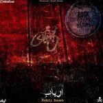 کاور آهنگ Mehdi Raseb - Arbab