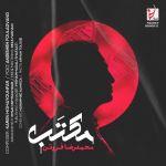 کاور آهنگ Mohammadreza Foroutan - Maktab