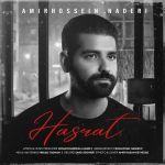 کاور آهنگ Amirhossein Naderi - Hasrat
