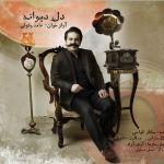 کاور آهنگ Hamed Vosoughi - Dele Divaneh