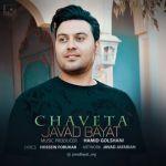 کاور آهنگ Javad Bayat - Chaveta