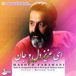 کاور آهنگ Masoud Farahani - Ey Azize Delo Jan