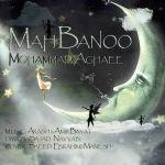 کاور آهنگ Mohammad Aghae - Mah Bano