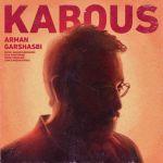 کاور آهنگ Arman Garshasbi - Kabous