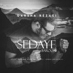 کاور آهنگ Garsha Rezaei - Sedaye Baroon