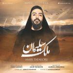 Amir Tafakori - Molke Soleyman