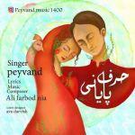 کاور آهنگ Peyvand - Harfe Payanei