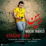 کاور آهنگ Moein Tabrizi - Eshghe Man