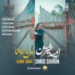 کاور آهنگ Omid Shirin - Ebne Sina