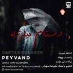 کاور آهنگ Peyvand - Dastam Milarze