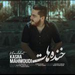 کاور آهنگ Kasra Mahmoudi - Khandehat