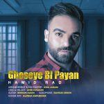 کاور آهنگ Hamid Rad - Gheseye Bi Payan