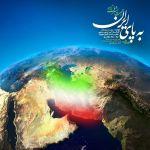 کاور آهنگ Hojat Ashrafzadeh - Be Paye Iran