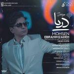کاور آهنگ Mohsen Ebrahimzadeh - Darya