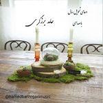 کاور آهنگ Hamed Barzegari - Tahvile Sal
