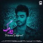 کاور آهنگ Mohammad Esteghamat - Divare Marg