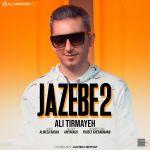 کاور آهنگ Ali Tirmayeh - Jazebe 2