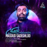 کاور آهنگ Masoud Sadeghloo - Mosaken