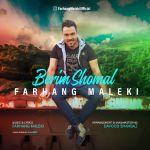 کاور آهنگ Farhang Maleki - Berim Shomal