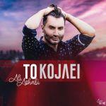 کاور آهنگ Ali Ashabi - To Kojaei