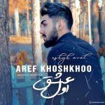 کاور آهنگ Aref Khoshkhoo - Eshghe Aval