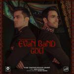 کاور آهنگ Evan Band - Goli