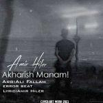 کاور آهنگ Amir Hiler - Akharish Manam!