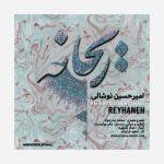 کاور آهنگ Amirhossein Noshali - Reyhaneh