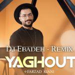 کاور آهنگ Farzad Kiani - Yaghout (Remix Dj Ebadeh)