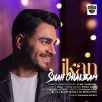 کاور آهنگ Ikan - Shah Ghalbam