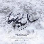 کاور آهنگ Mohsen Chavoshi - Sale Bi Bahar