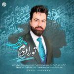 کاور آهنگ Adel Ghanbari - To Ra Didam