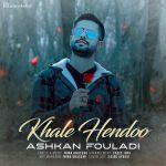 کاور آهنگ Ashkan Fouladi - Khale Hendoo
