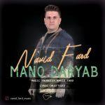 کاور آهنگ Navid Fard - Mano Daryab