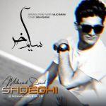 کاور آهنگ Mohammad Saeed Sadeghi - Sim Akhar