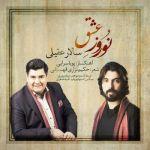 کاور آهنگ Salar Aghili - Norooze Eshgh