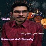 کاور آهنگ Mohammad Amin Rismanbaf - Tazahor