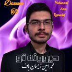 کاور آهنگ Mohammad Amin Rismanbaf - Divoone To