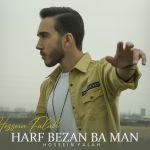 کاور آهنگ Hosein Falah - Harf Bezan Ba Man