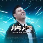 کاور آهنگ Iman Khalilian - Havar Havar